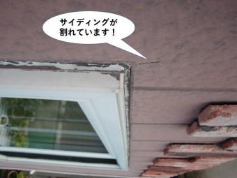 和泉市のサイディングが割れています