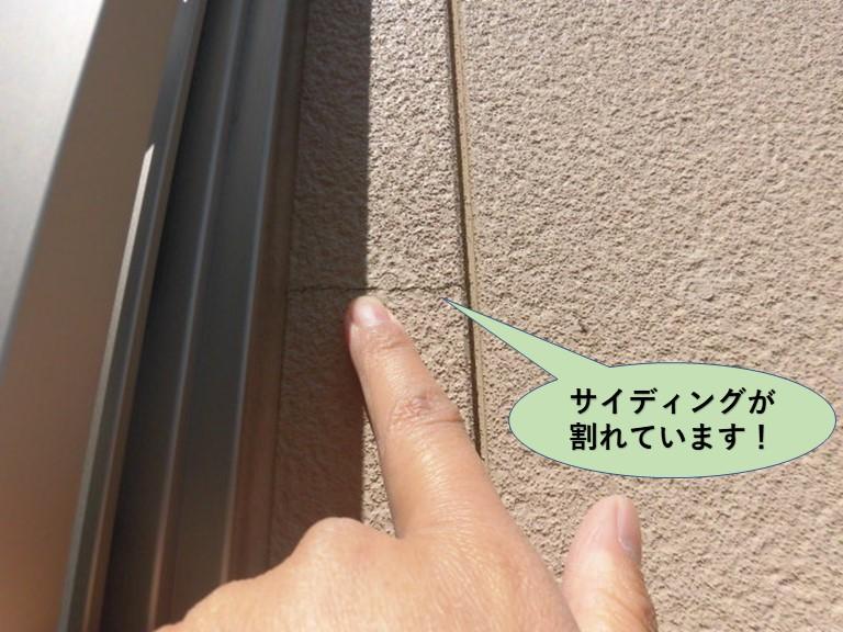 岸和田市のサイディングが割れています