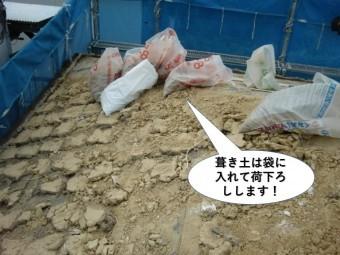 泉佐野市で撤去した葺き土は袋に入れて荷下ろしします