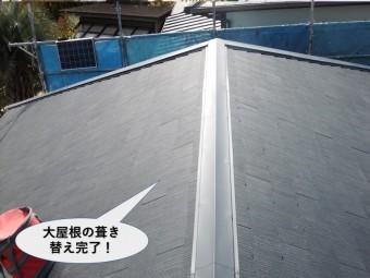 岸和田市の大屋根の葺き替え完了