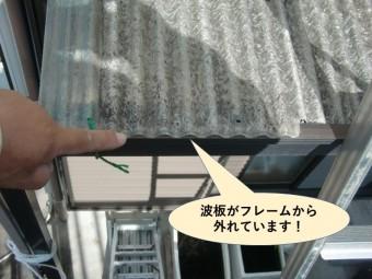 阪南市の波板がフレームから外れています