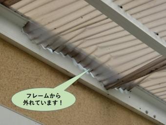 泉佐野市の波板がフレームから外れています