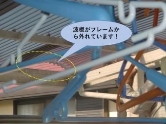貝塚市のテラスの波板がフレームから外れています