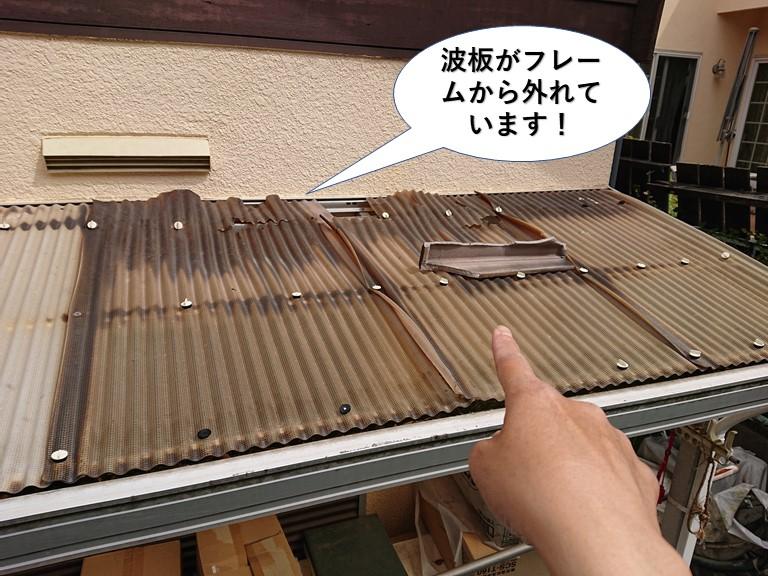 泉佐野市のテラスの波板がフレームから外れています