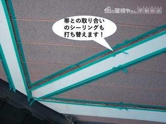 和泉市の帯との取り合いのシーリングも打ち替えます