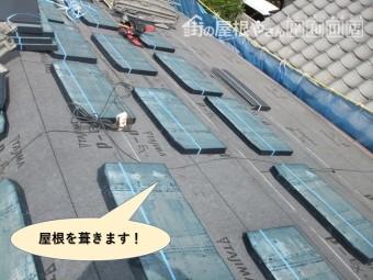 高石市の屋根を葺きます