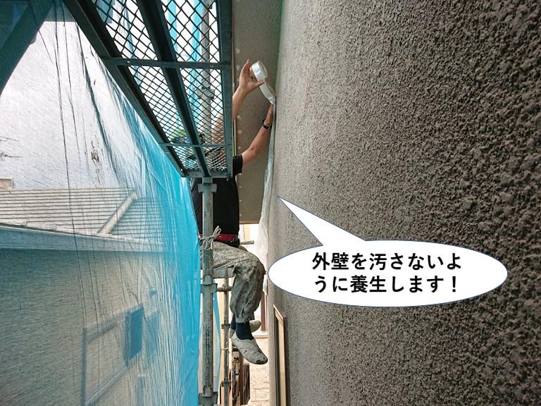 泉大津市の壁を養生