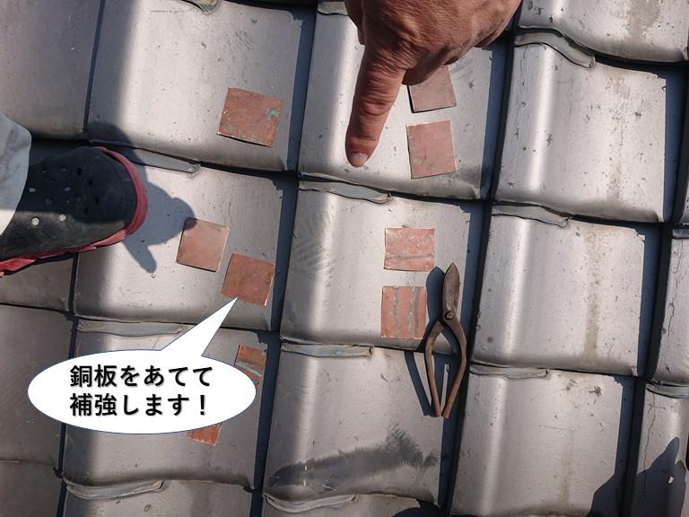 岸和田市の谷樋に銅板をあてて補強します