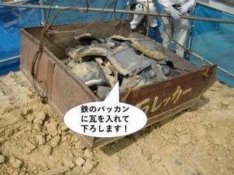 岸和田市で鉄のバッカンに瓦を入れて下ろします