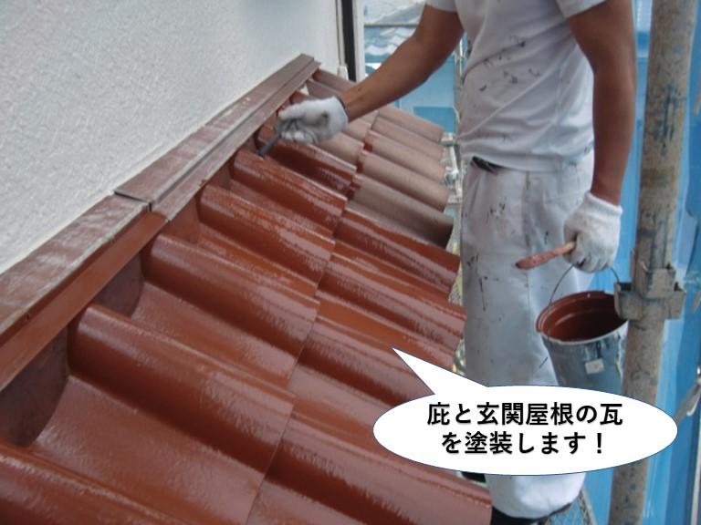 高石市の庇と玄関屋根の瓦を塗装