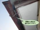 岸和田市の雨樋から雨水が溢れるそうです!