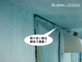 泉大津市の取り合い部は刷毛で塗装
