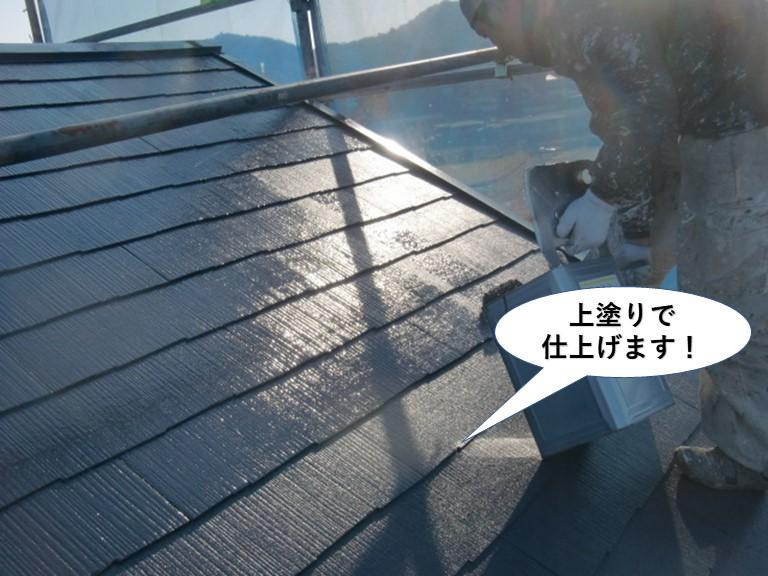 泉南市の屋根を上塗りで仕上げます