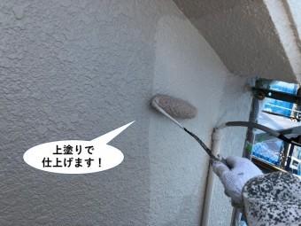 高石市の外壁を上塗りで仕上げます