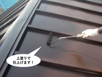 泉佐野市の伴院屋根を上塗りで仕上げます