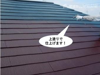 泉大津市の屋根を上塗りで仕上げます