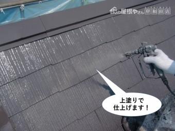 和泉市の屋根を上塗りで仕上げます