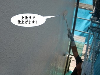和泉市の外壁を上塗りで仕上げます