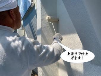 岸和田市のベランダの壁などを上塗りで仕上げます