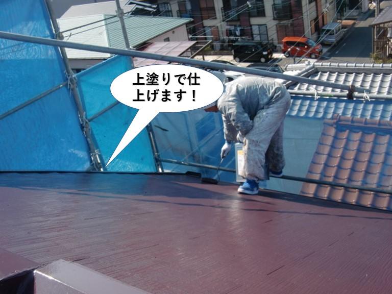 泉佐野市の屋根を上塗りで仕上げます