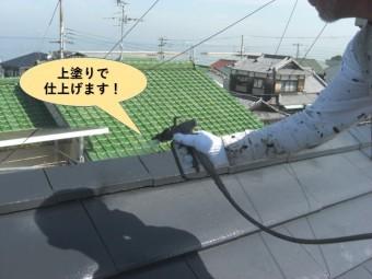 阪南市の屋根を上塗りで仕上げます