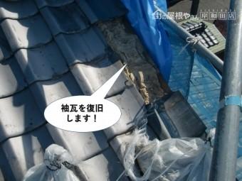 熊取町の袖瓦を復旧