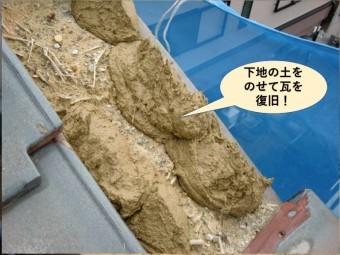 阪南市の袖瓦を復旧