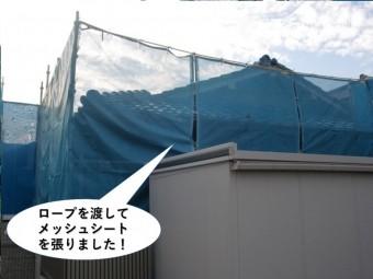 岸和田市の足場にロープを渡してシートを張りました