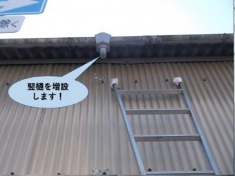 岸和田市の倉庫の竪樋を増設します!