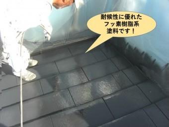 阪南市の屋根で使用した耐候性に優れたフッ素樹脂系塗料です