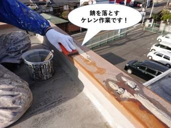 岸和田市の鋼板の錆を落とすケレン作業