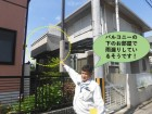 和泉市の住宅でバルコニーの下お部屋で雨漏りしているそうです