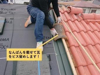 和泉市の屋根の取り合いになんばんを載せて瓦をビス留め