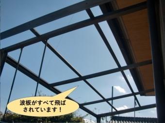 和泉市の波板がすべて飛ばされています