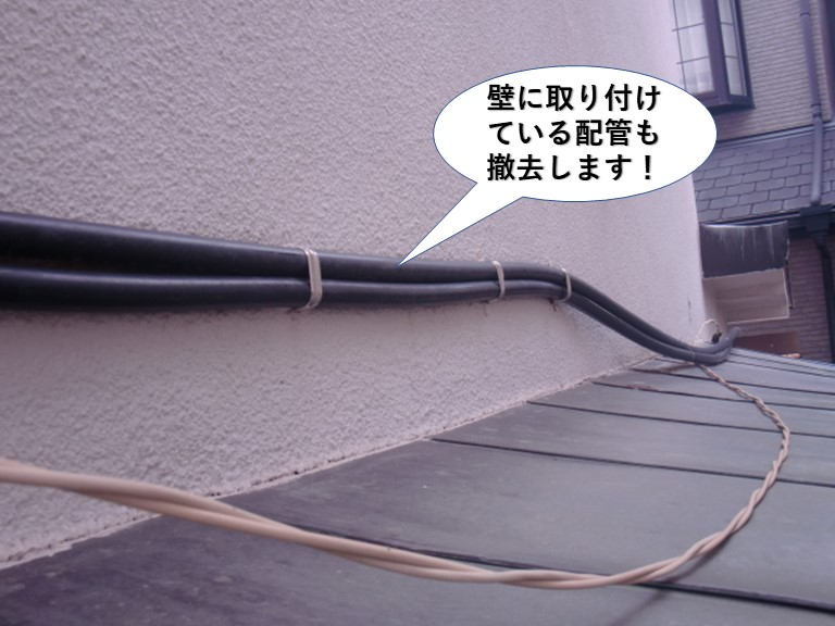 貝塚市の壁に取付けている配管も撤去します
