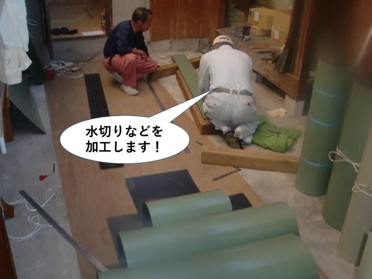 堺市で使用すr水切りなどを加工します