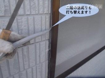 岸和田市の二階の窓周りも打ち替えます!