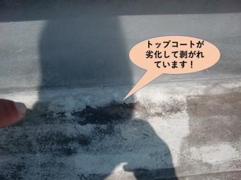 貝塚市の陸屋根のトップコートが剥がれてきています