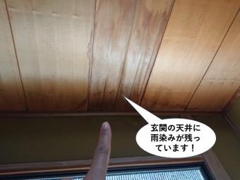 阪南市の玄関の天井に雨染みが残っています