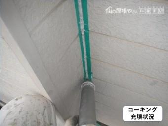 岸和田市の外壁の入り隅にコーキング充填状況