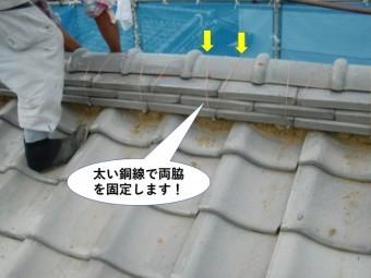 泉南市の棟を太い銅線で瓦の両脇を固定
