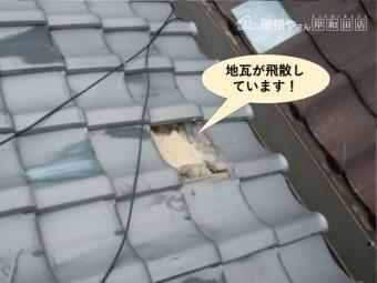 泉南市の地瓦が飛散