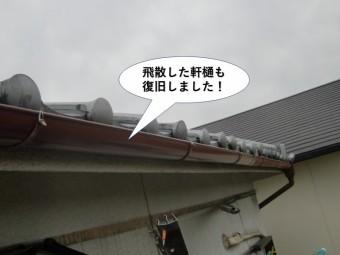 岸和田市の飛散した軒樋も復旧しました