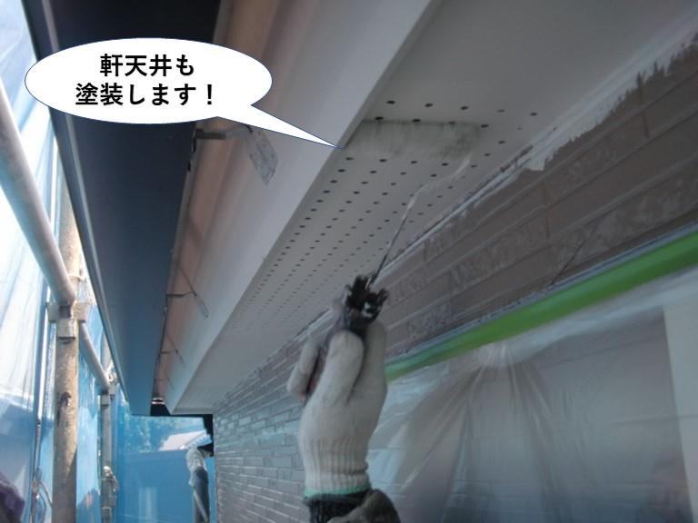 高石市の軒天井も塗装します
