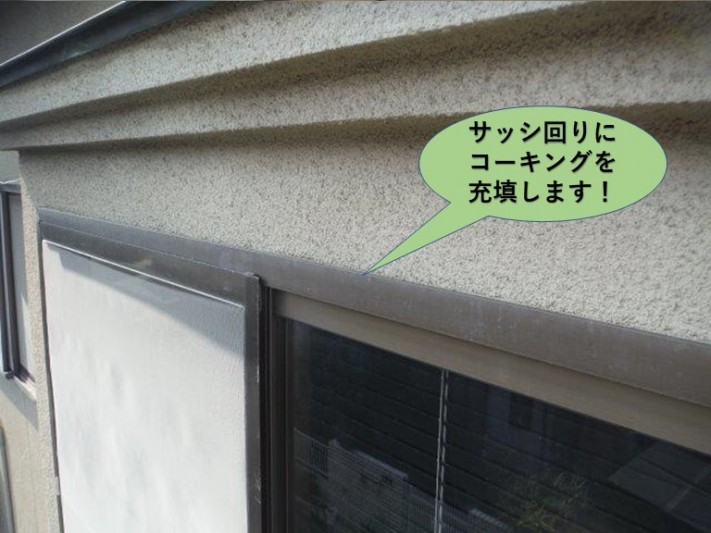 岸和田市のサッシ回りにコーキングを充填します