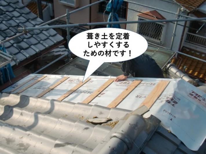泉南市の屋根の葺き土を定着しやすくするための材