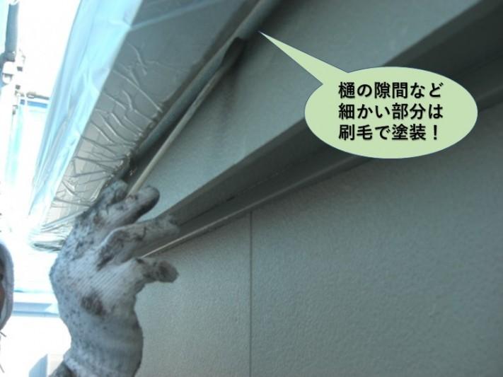 泉大津市の樋の隙間は刷毛で塗装