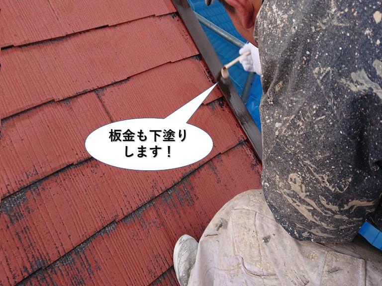 泉佐野市の板金も下塗りします