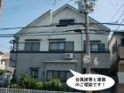 忠岡町の台風被害と塗装のご相談