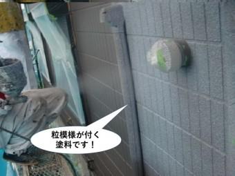 泉大津市の粒模様が付く塗料